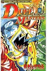 デュエル・マスターズ(16) (てんとう虫コミックス) Kindle版