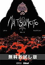 表紙: 【無料お試し版】MATSUMOTO (G-NOVELS) | LF・ボレ