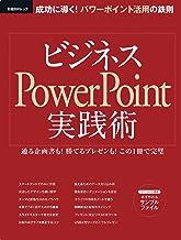 表紙: ビジネスPowerPoint実践術 | 日経PC21