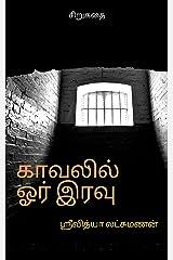 காவலில் ஓர் இரவு (Tamil Edition) Kindle Edition