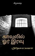 காவலில் ஓர் இரவு (Tamil Edition)
