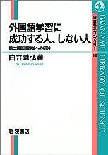 表紙: 外国語学習に成功する人,しない人-第二言語習得論への招待 (岩波科学ライブラリー)   白井 恭弘