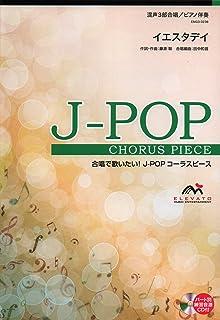 EMG3-0236 合唱J-POP 混声3部合唱/ピアノ伴奏 イエスタデイ (合唱で歌いたい!JーPOPコーラスピース)...