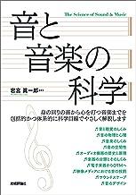 表紙: 音と音楽の科学 | 岩宮 眞一郎