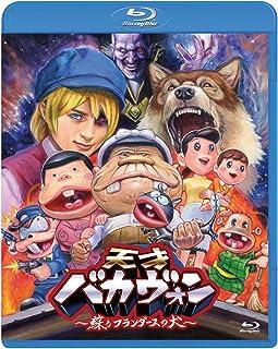 天才バカヴォン~蘇るフランダースの犬~ Blu-ray