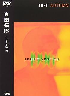 1996年,秋 [DVD]
