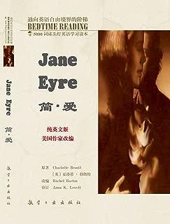床头灯英语5000词纯英文:简•爱 (English Edition)