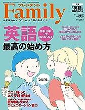 プレジデントFamily(ファミリー)2020年7月号(2020年夏号:「英語」最高の始め方)