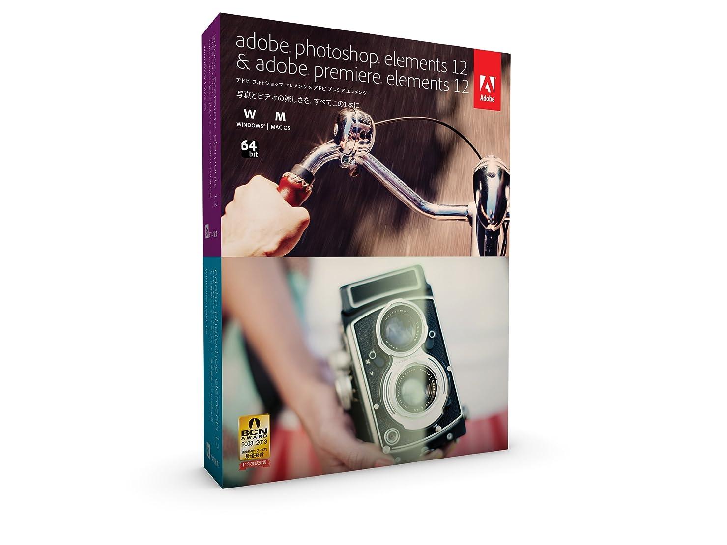 量ロードブロッキング安全でないAdobe Photoshop Elements 12 & Premiere Elements 12 Windows/Macintosh版