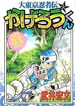 かげろうくん―大東京忍者伝 (ヤングマガジンコミックス)