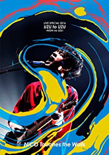"""NICO Touches the Walls LIVE SPECIAL 2016 """"渦と渦 ~西の渦~"""" [DVD]"""