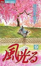表紙: 風光る(9) (フラワーコミックス) | 渡辺多恵子