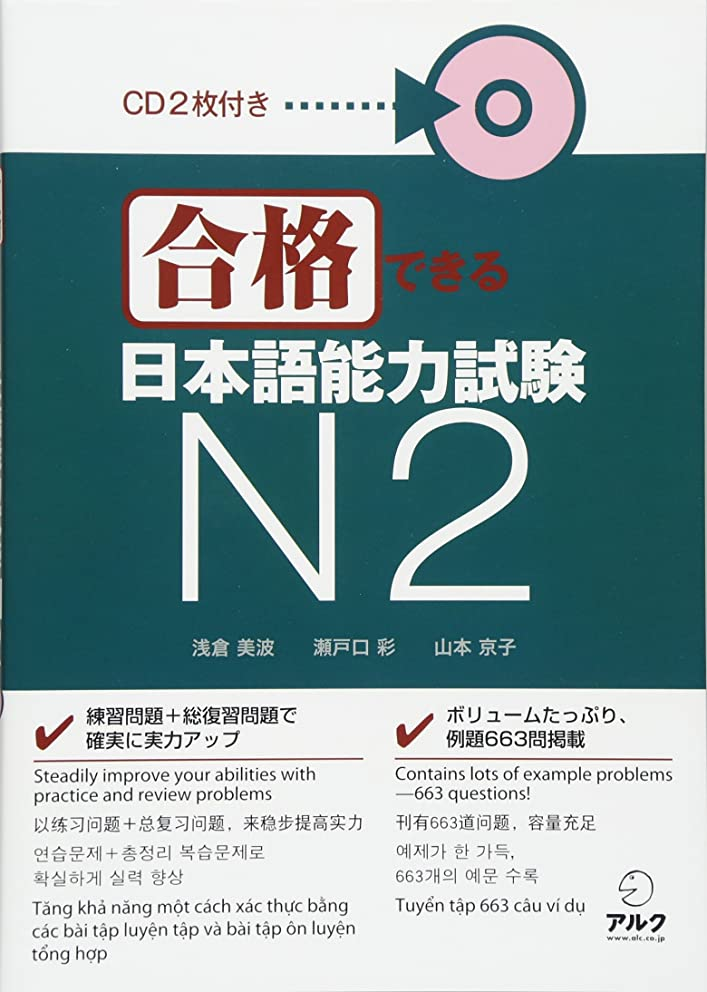 コンパニオン前方へ無限合格できる日本語能力試験N2