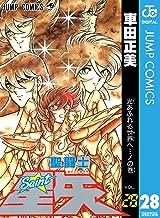 表紙: 聖闘士星矢 28 (ジャンプコミックスDIGITAL) | 車田正美