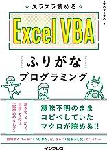 表紙: スラスラ読める Excel VBAふりがなプログラミング | リブロワークス