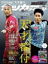 サッカーダイジェスト 2020/7/9号 [雑誌]
