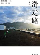 表紙: 小説 滑走路 (角川書店単行本)   藤石 波矢