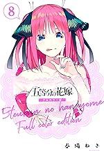 五等分の花嫁 フルカラー版(8) (週刊少年マガジンコミックス)