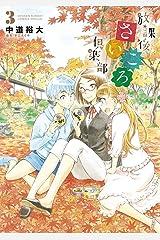 放課後さいころ倶楽部(3) (ゲッサン少年サンデーコミックス) Kindle版