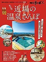 表紙: 東京発 近場の温泉さんぽ (散歩の達人MOOK)   散歩の達人MOOK編集部