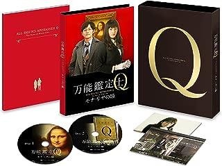 万能鑑定士Q ―モナ・リザの瞳- Blu-ray スペシャルエディション