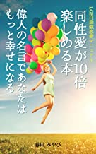Book that can enjoy homosexuality 10 times   Greater quotes will make you happier: The strongest love manual of LGBT (Japanese Edition)