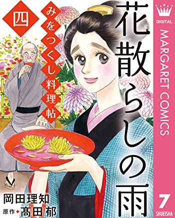 みをつくし料理帖 7 花散らしの雨 (マーガレットコミックスDIGITAL)