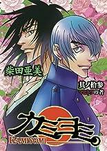 カミヨミ(13) (Gファンタジーコミックススーパー)
