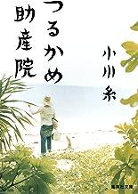 表紙: つるかめ助産院 (集英社文庫) | 小川糸