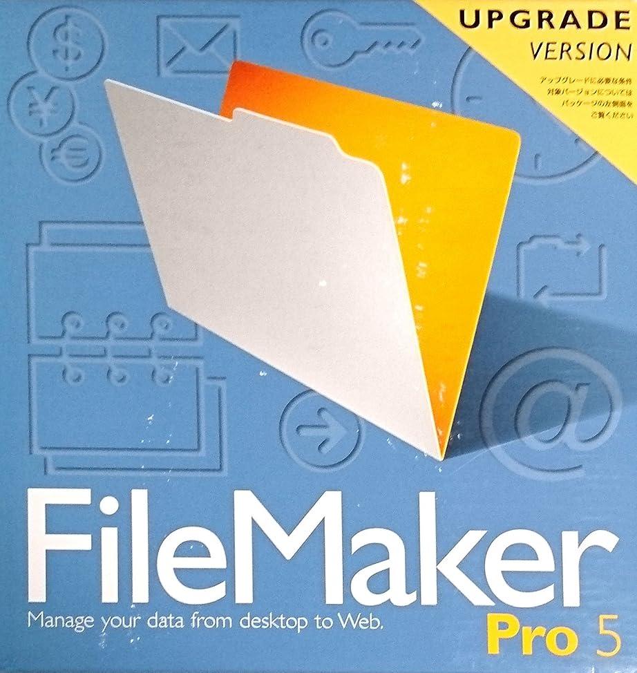 海嶺民族主義観光FileMaker Pro 5 日本語版 アップグレード版 For Macintosh