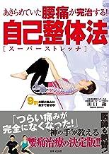 表紙: あきらめていた腰痛が完治する! 自己整体法【スーパーストレッチ】 | 田口衛