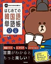 表紙: はじめての韓国語単語帳 (LINE FRIENDS 語学ブック) | HANA