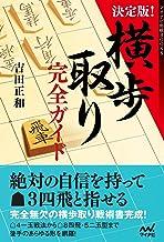 表紙: 決定版!横歩取り完全ガイド (マイナビ将棋BOOKS) | 吉田 正和