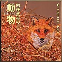 表紙: 内藤貞夫の動物 (ネイチャーイラストレーション)   内藤貞夫