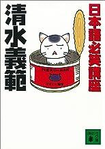 表紙: 日本語必笑講座 (講談社文庫) | 清水義範