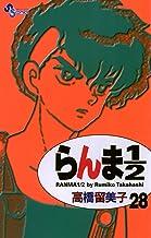 表紙: らんま1/2〔新装版〕(28) (少年サンデーコミックス) | 高橋留美子
