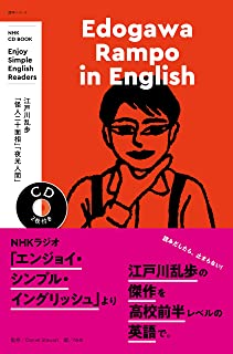 NHK CD BOOK Enjoy Simple English Readers Edogawa Rampo in English (語学シリーズ)