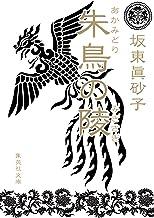 表紙: 朱鳥の陵 (集英社文庫) | 坂東眞砂子