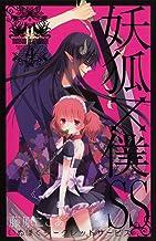 妖狐×僕SS(4) (ガンガンコミックスJOKER)