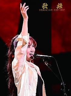 【Amazon.co.jp限定】歌旅-中島みゆきコンサートツアー2007-(Blu-ray Disc2枚組)(メガジャケ付き)