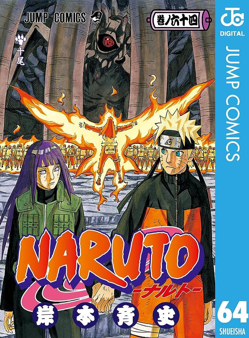 日焼け靴超音速NARUTO―ナルト― モノクロ版 64 (ジャンプコミックスDIGITAL)