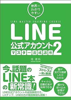 世界一わかりやすい LINE公式アカウントマスター養成講座2