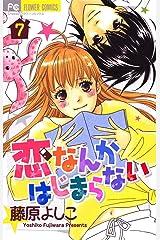 恋なんかはじまらない(7) (フラワーコミックス) Kindle版