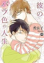 表紙: 彼のバラ色の人生 (MARBLE COMICS) | 秀良子