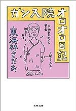 表紙: ガン入院オロオロ日記 (文春文庫) | 東海林 さだお