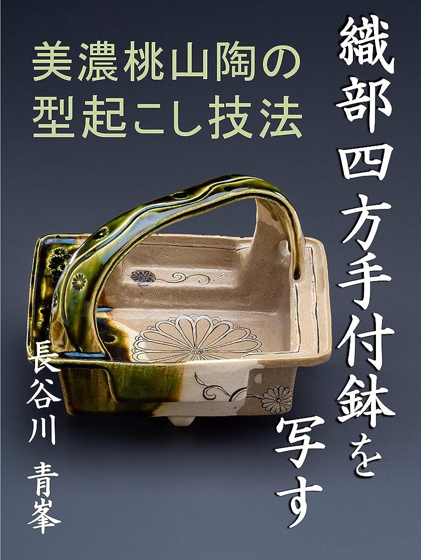 コミットメント被害者歯科医織部四方手付鉢を写す: 美濃桃山陶の型起こし技法