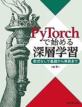 表紙: PyTorchで始める深層学習 ――数式なしで基礎から実装まで | 小泉訓