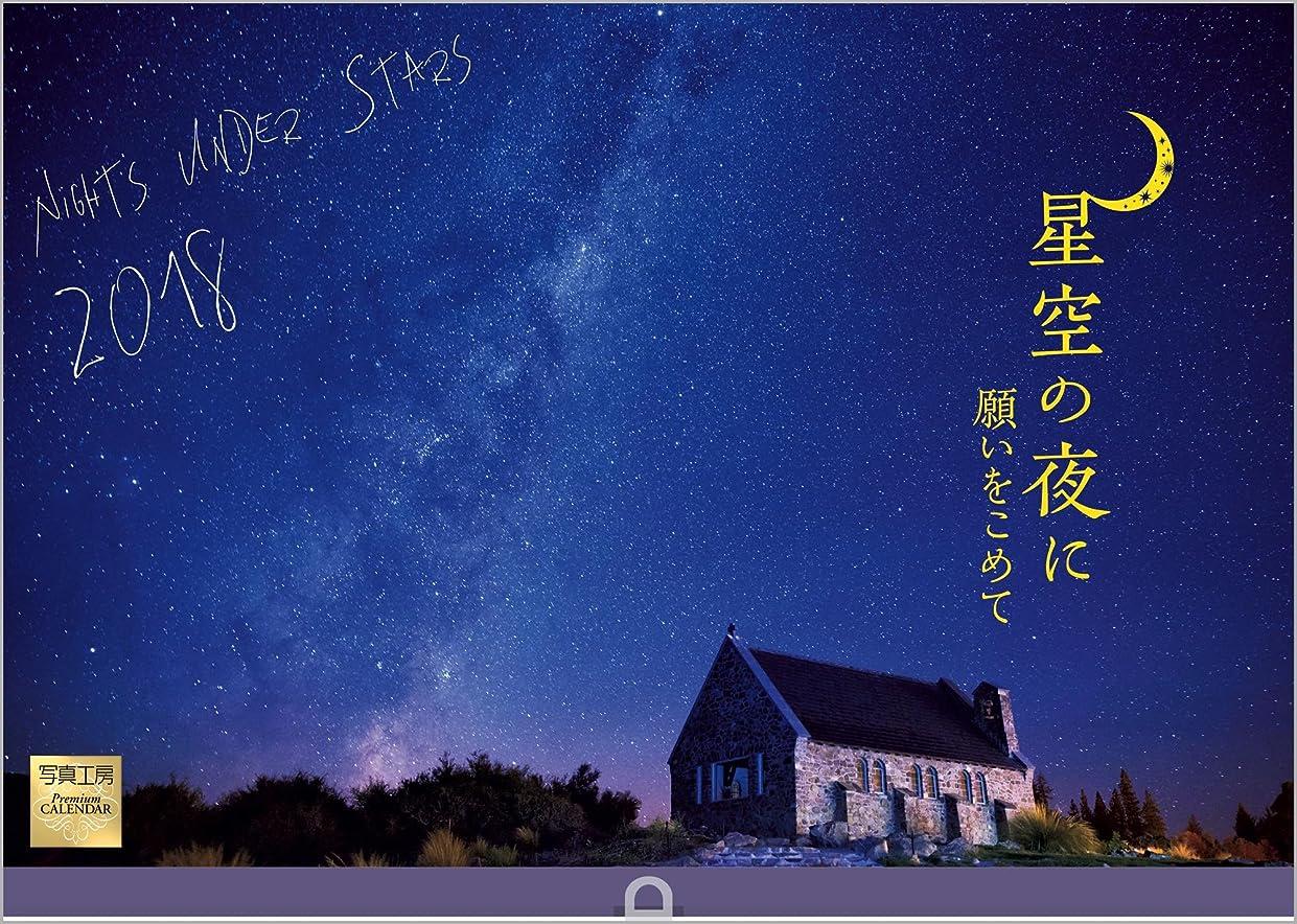 ファントム車両見分ける星空の夜に 2018年 カレンダー 壁掛け E-1 (使用サイズ 594×420mm)