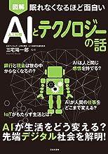 表紙: 眠れなくなるほど面白い 図解 AIとテクノロジーの話 | 三宅陽一郎