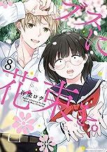 表紙: ブスに花束を。(8) (角川コミックス・エース) | 作楽 ロク